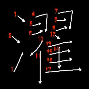 """Jouyou Kanji """"濯"""" Stroke Order"""