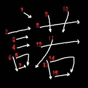 """Jouyou Kanji """"諾"""" Stroke Order"""