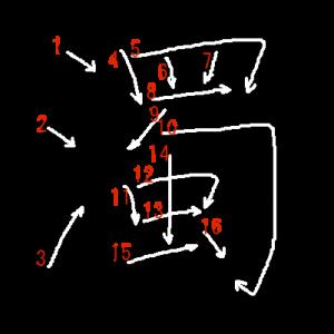 """Jouyou Kanji """"濁"""" Stroke Order"""