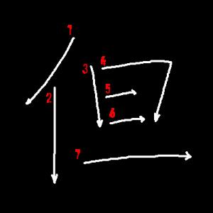 """Jouyou Kanji """"但"""" Stroke Order"""