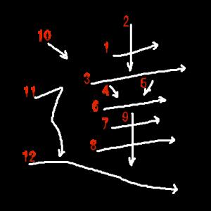 """Jouyou Kanji """"達"""" Stroke Order"""