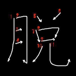 """Jouyou Kanji """"脱"""" Stroke Order"""