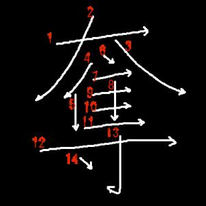 """Jouyou Kanji """"奪"""" Stroke Order"""