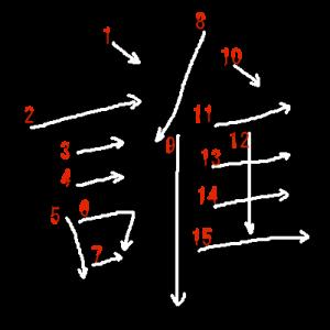 """Jouyou Kanji """"誰"""" Stroke Order"""