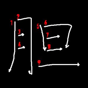 """Jouyou Kanji """"胆"""" Stroke Order"""