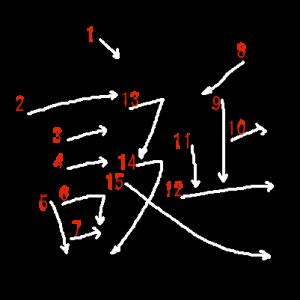 """Jouyou Kanji """"誕"""" Stroke Order"""