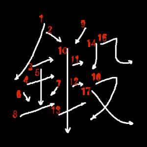 """Jouyou Kanji """"鍛"""" Stroke Order"""