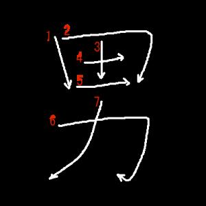 """Jouyou Kanji """"男"""" Stroke Order"""