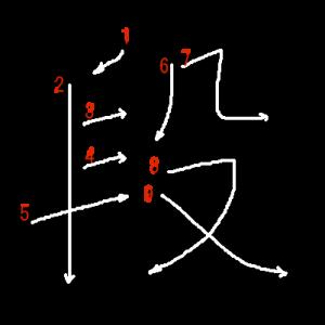 "Jouyou Kanji ""段"" Stroke Order"