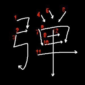 """Jouyou Kanji """"弾"""" Stroke Order"""