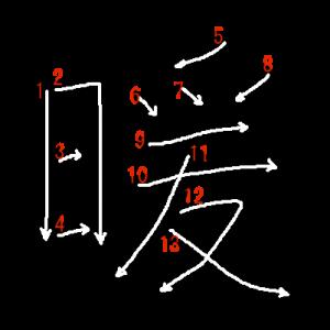 """Jouyou Kanji """"暖"""" Stroke Order"""