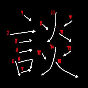 """Jouyou Kanji """"談"""" Stroke Order"""