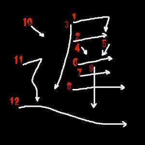 """Jouyou Kanji """"遅"""" Stroke Order"""