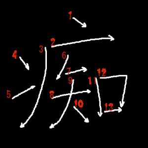 """Jouyou Kanji """"痴"""" Stroke Order"""