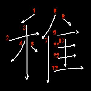 """Jouyou Kanji """"稚"""" Stroke Order"""