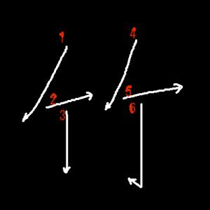"""Jouyou Kanji """"竹"""" Stroke Order"""