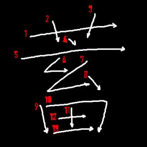 """Jouyou Kanji """"蓄"""" Stroke Order"""
