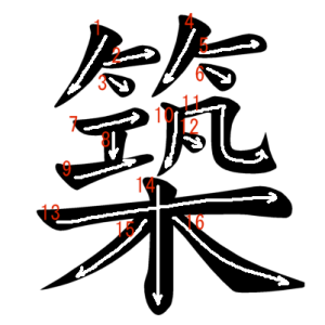 """Jouyou Kanji """"築"""" Stroke Order"""