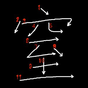 """Jouyou Kanji """"窒"""" Stroke Order"""
