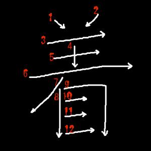 """Jouyou Kanji """"着"""" Stroke Order"""