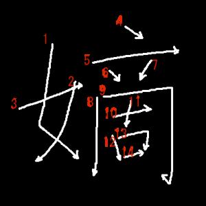 """Jouyou Kanji """"嫡"""" Stroke Order"""