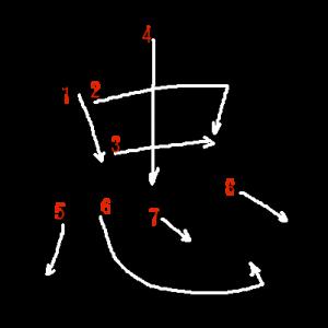 """Jouyou Kanji """"忠"""" Stroke Order"""