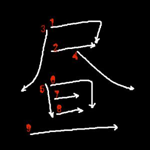 """Jouyou Kanji """"昼"""" Stroke Order"""
