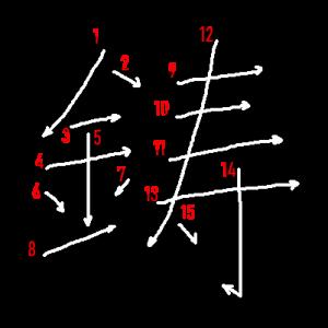 """Jouyou Kanji """"鋳"""" Stroke Order"""
