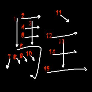 """Jouyou Kanji """"駐"""" Stroke Order"""