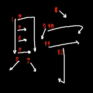 """Jouyou Kanji """"貯"""" Stroke Order"""