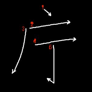 """Jouyou Kanji """"庁"""" Stroke Order"""