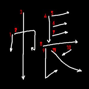 """Jouyou Kanji """"帳"""" Stroke Order"""