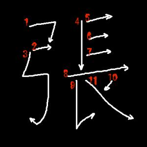 """Jouyou Kanji """"張"""" Stroke Order"""