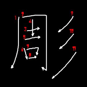 """Jouyou Kanji """"彫"""" Stroke Order"""