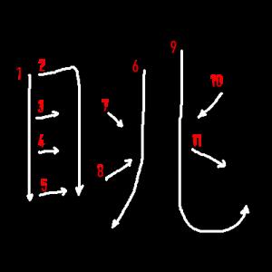 """Jouyou Kanji """"眺"""" Stroke Order"""
