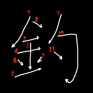 """Jouyou Kanji """"釣"""" Stroke Order"""