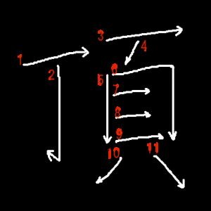 """Jouyou Kanji """"頂"""" Stroke Order"""