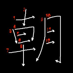 """Jouyou Kanji """"朝"""" Stroke Order"""