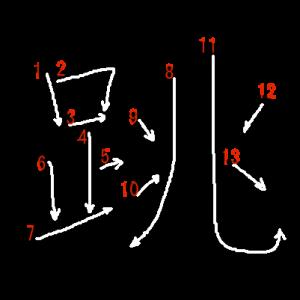 """Jouyou Kanji """"跳"""" Stroke Order"""