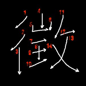 """Jouyou Kanji """"徴"""" Stroke Order"""