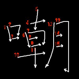 """Jouyou Kanji """"嘲"""" Stroke Order"""