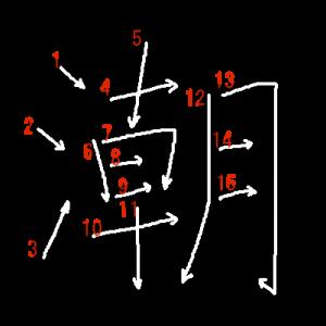 """Jouyou Kanji """"潮"""" Stroke Order"""
