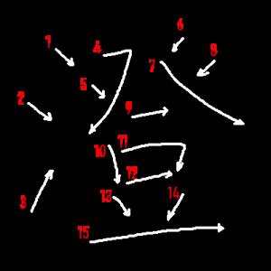 """Jouyou Kanji """"澄"""" Stroke Order"""
