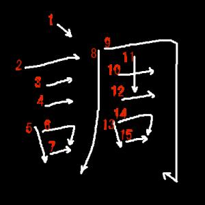 """Jouyou Kanji """"調"""" Stroke Order"""
