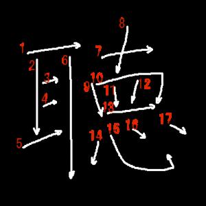 """Jouyou Kanji """"聴"""" Stroke Order"""