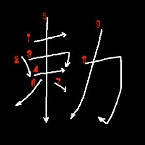 """Jouyou Kanji """"勅"""" Stroke Order"""