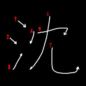 """Jouyou Kanji """"沈"""" Stroke Order"""
