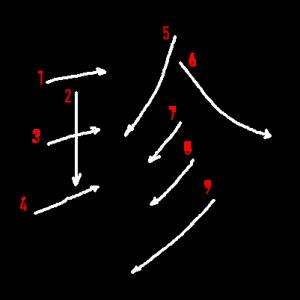 """Jouyou Kanji """"珍"""" Stroke Order"""