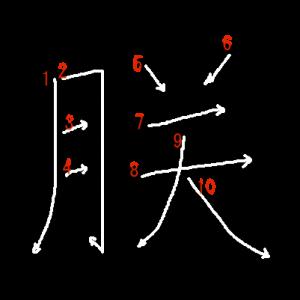 """Jouyou Kanji """"朕"""" Stroke Order"""
