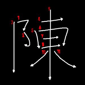 """Jouyou Kanji """"陳"""" Stroke Order"""